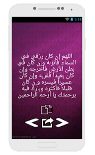 Free دعاء لجلب الرزق APK for Android
