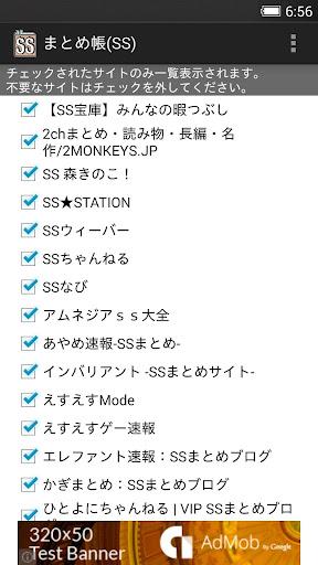 玩書籍App|まとめ帳(SS)-SS系2chまとめビューアー免費|APP試玩