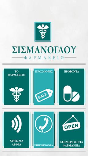 Φαρμακείο Σισμανόγλου