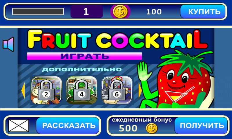 Fruit Cocktail slot machine - screenshot