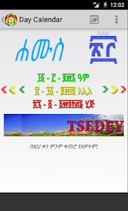 Ethiopian Calendar screenshot 1