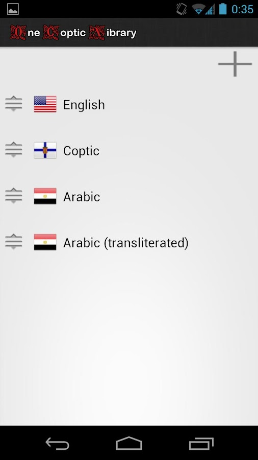 One Coptic Library مكتبة قبطية - screenshot