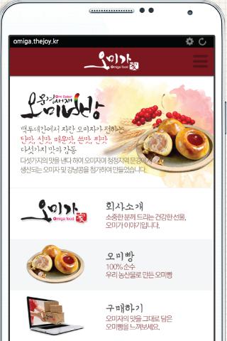 경북특산물 오미가 오미가빵 오미자 문경체험장 수제빵만들