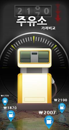주유소 가격비교 lite 3.58 screenshot 606717