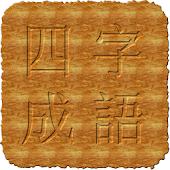 한자사자성어