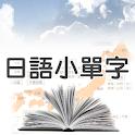 日語小單字 icon