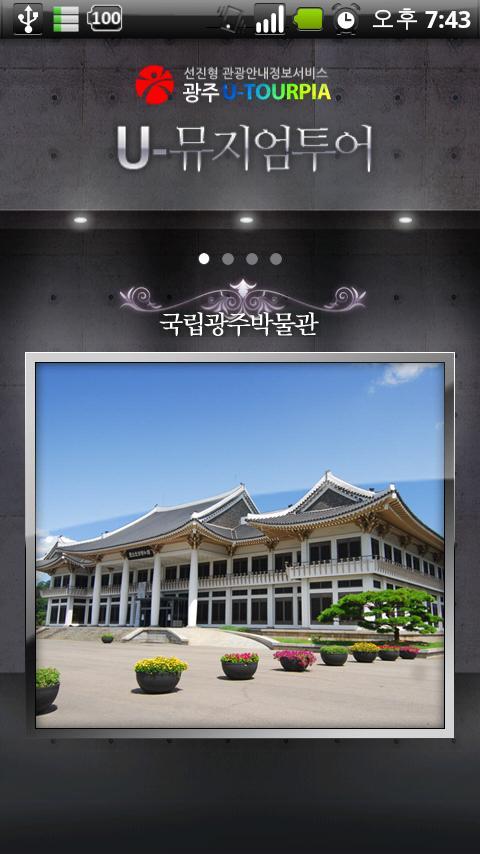 광주뮤지엄- screenshot