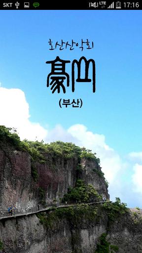 호산산악회