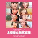 新8模《Girls Look Book Volume 2》 logo