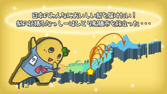 それいけ!ふなっしー ~梨汁ランニングアクションゲーム~