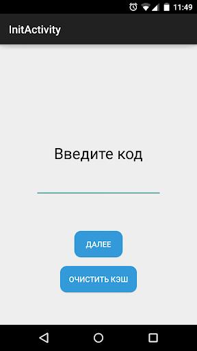 LiveTex Mobile SDK demo