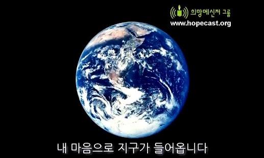 어머니 지구와 교감하기 - screenshot thumbnail