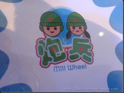 Mill wheel logo