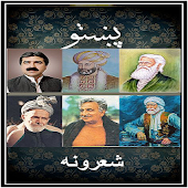 Pashto Poetry Collection
