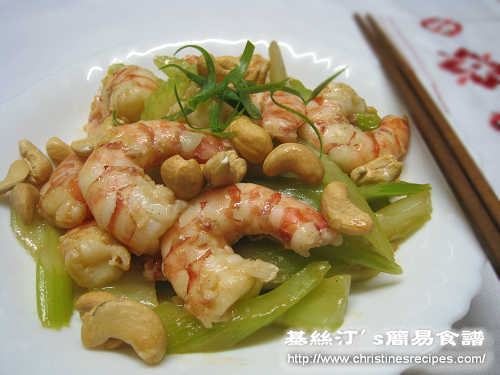西芹腰果炒蝦仁 Stir-Fried Shrimp with Celery