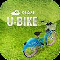 여수시 U-BIKE 공영자전거 logo