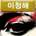 소설향 17 체리브라썸(tablet) icon