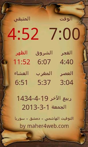 أوقات الصلاة-دمشق Prayer Times