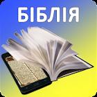 Ukrainian Bible icon