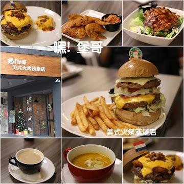 嘿堡哥美式火烤漢堡店HAH Burger