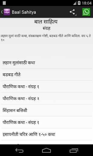 免費下載書籍APP|बाल साहित्य (Marathi) app開箱文|APP開箱王