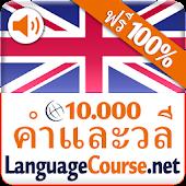 เรียนคำศัพท์ ภาษาอังกฤษ ฟรี