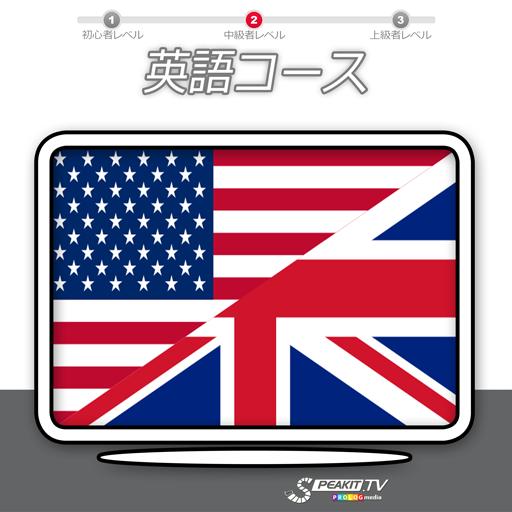 英語コース - パート2 n