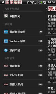 中国禁闻禁网新闻大纪元新唐人看中国阿波罗网人民报动态网无界