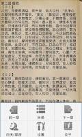 Screenshot of 六祖坛经