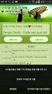 아사모 음악방송, 수익형, 부동산 경매 - screenshot thumbnail