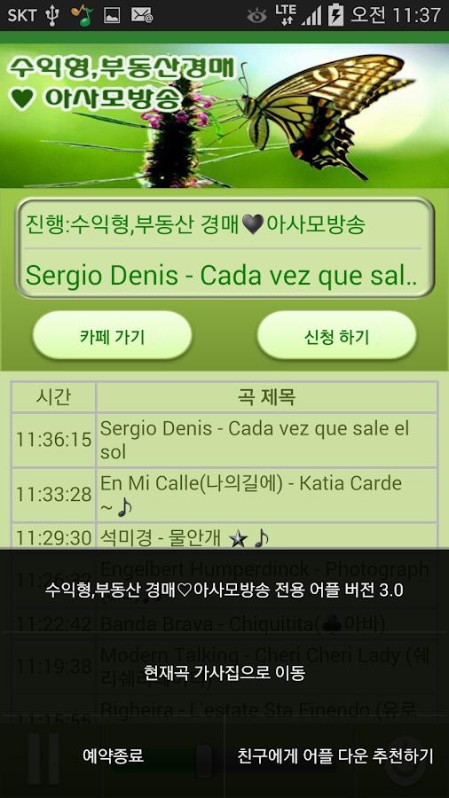 아사모 음악방송, 수익형, 부동산 경매 - screenshot