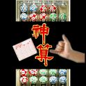 六合神算威力加強版 icon