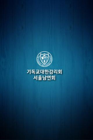 서울남연회 기독교대한감리회