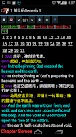 Screenshot of Multi-versions Bible