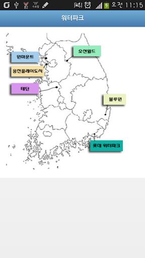 워터파크 소개