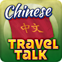 Chinese Travel Talk icon