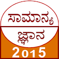 gk in kannada 2015 APK for Bluestacks