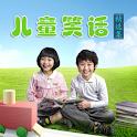 《儿童笑话》精选集-1.6以上固件 logo
