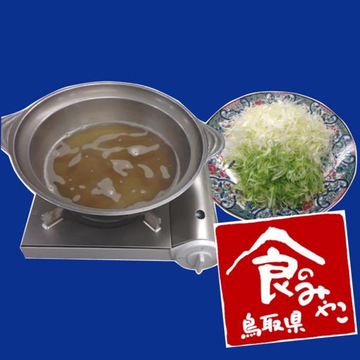 食のみやこ鳥取県 「将軍鍋」 生活 App LOGO-APP試玩