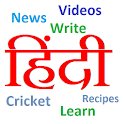 Type Hindi Offline + All in 1 icon