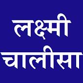 Laxmi Chalisa - Hindi