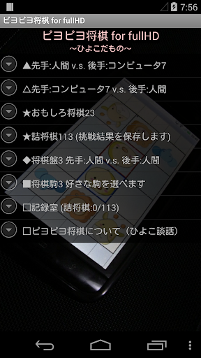 ピヨピヨ将棋 for fullHD 1920x1080