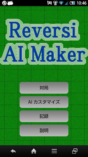 リバーシ AIの自作も可能!