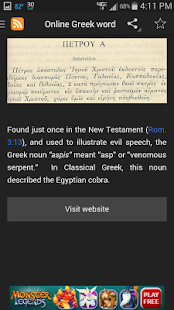 Greek word studies for the NT!- screenshot thumbnail