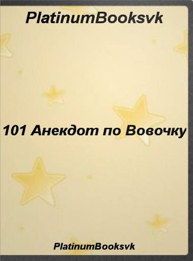 101 Анекдот про Вовочку.