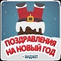 Новогодние поздравления+ВИДЖЕТ icon