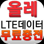 올레 LTE데이터 무료충전 (무료데이터, 문상)