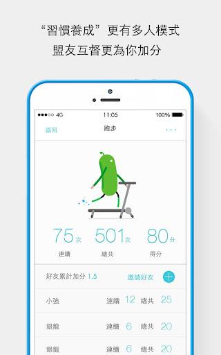 【免費生產應用App】專心-告別拖延,享受專註-APP點子