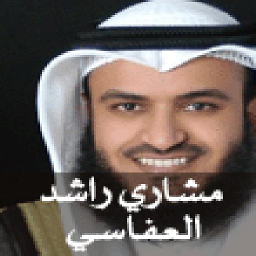al3afasi quran