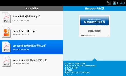 Smooth File5 for Android- screenshot thumbnail